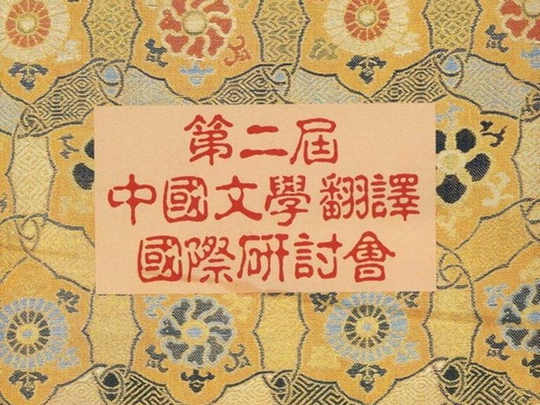 1992第二屆中國文學翻譯國際研討會