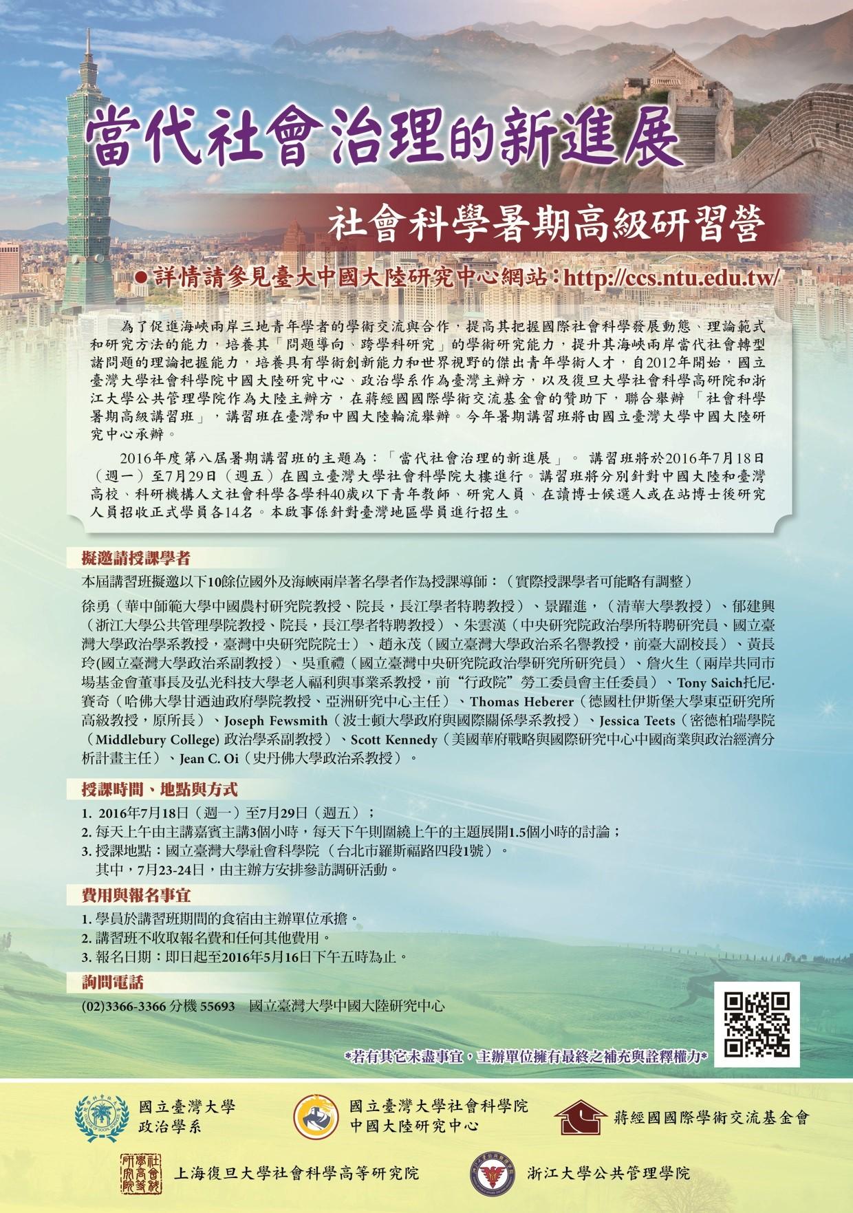 全球化與在地化下臺海兩岸發展經驗的比較