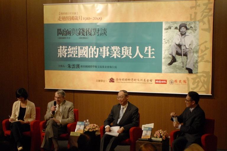 2009陶涵與錢復對談「蔣經國的事業與人生」