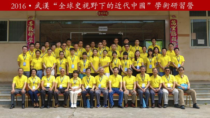 2016第二屆民國史研習營:「全球史視野下的近代中國」