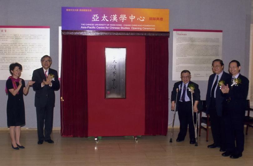 20060426蔣經國基金會亞太漢學中心成立典禮