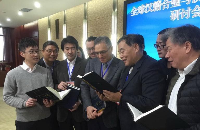 20161125朱執行長雲漢赴山東大學出席「全球漢籍合璧與漢學合作研究研討會」