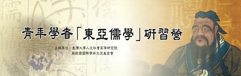 第五屆青年學者東亞儒學研習營