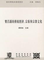 樂昌縣的傳統經濟、宗族與宗教文化