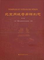 北京內城寺廟碑刻志