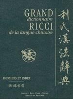 利氏漢法辭典3