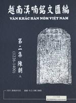 越南漢喃銘文匯編1