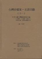 台灣史檔案目錄2