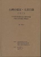 台灣史檔案目錄4