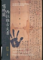噶瑪蘭西拉雅古文書
