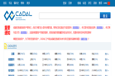 CADAL數字圖書館