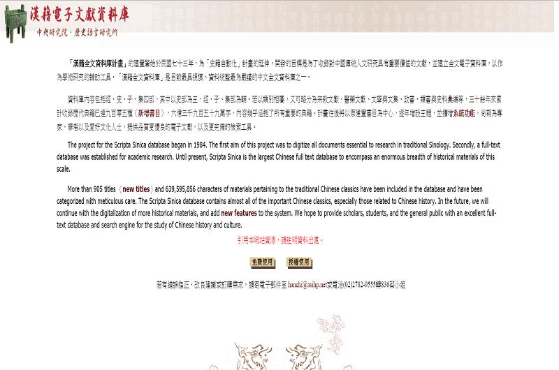漢籍全文資料庫
