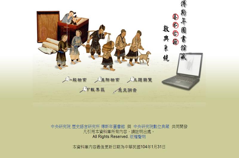 傅圖善本古籍數位典藏系統