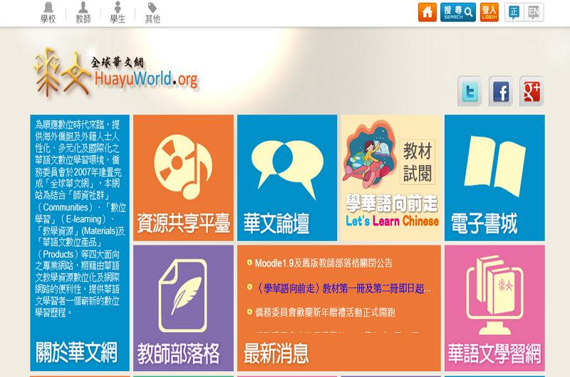 全球華文網