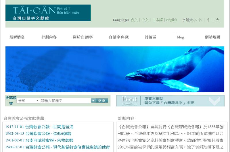 台灣白話字文獻館