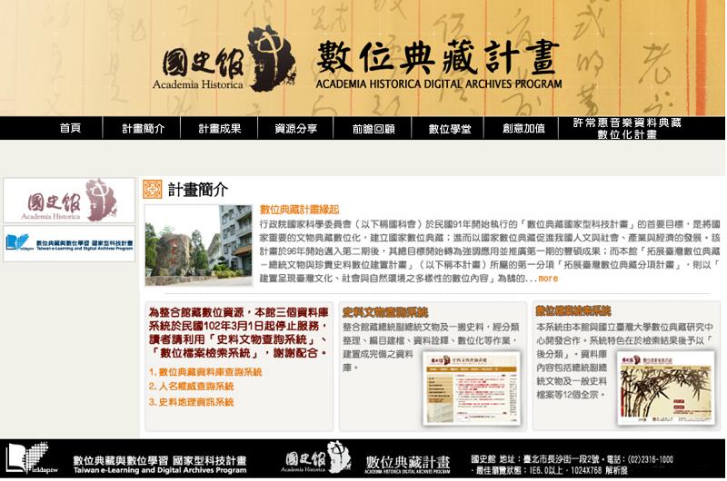 國史館數位典藏計畫