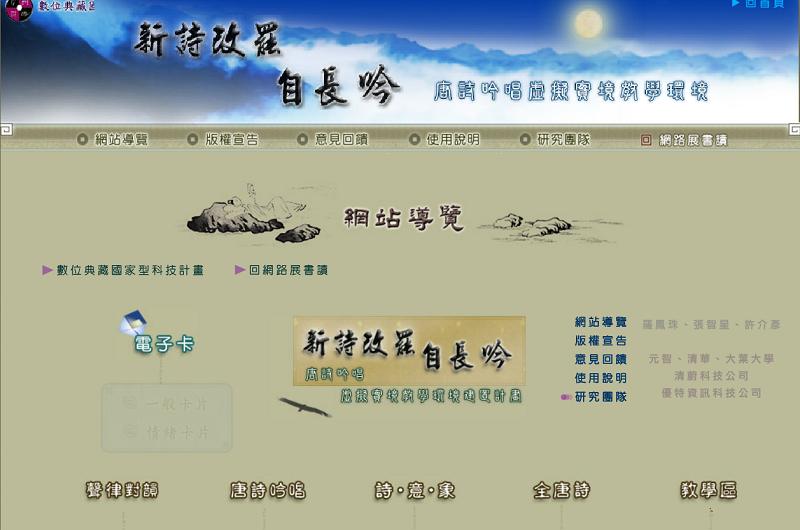 新詩改罷自長吟-唐詩古唱虛擬實境教學網站