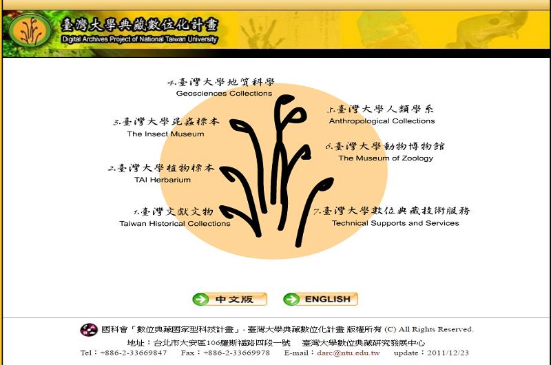 臺灣大學數位典藏資源中心