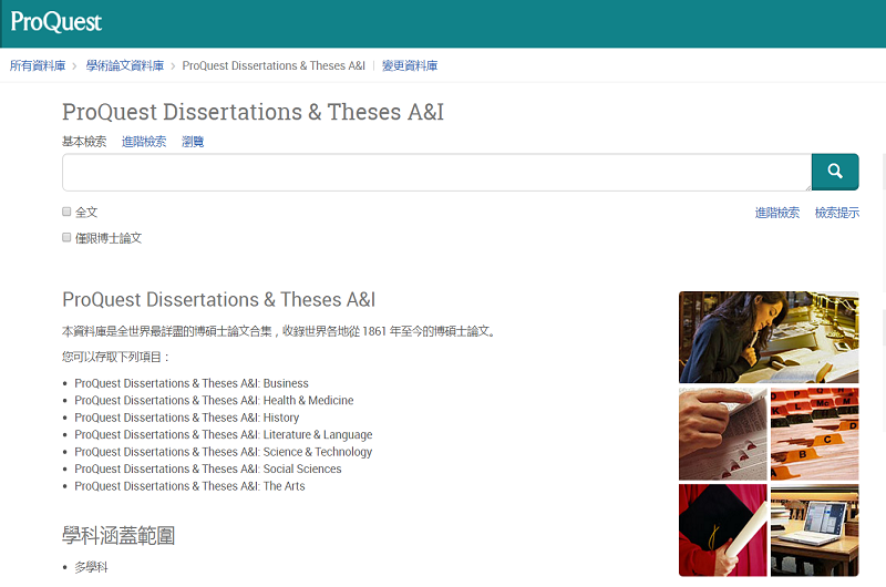 ProQuest Dissertations & Theses (PQDT) 資料庫