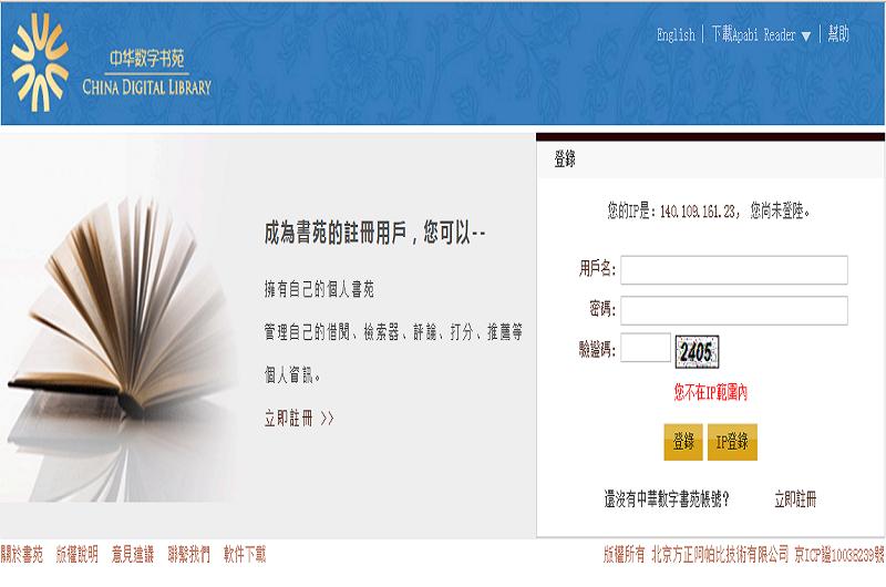 中華數字書苑