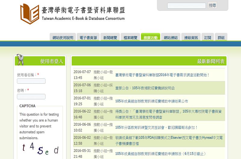 台灣學術電子書暨資料庫聯盟