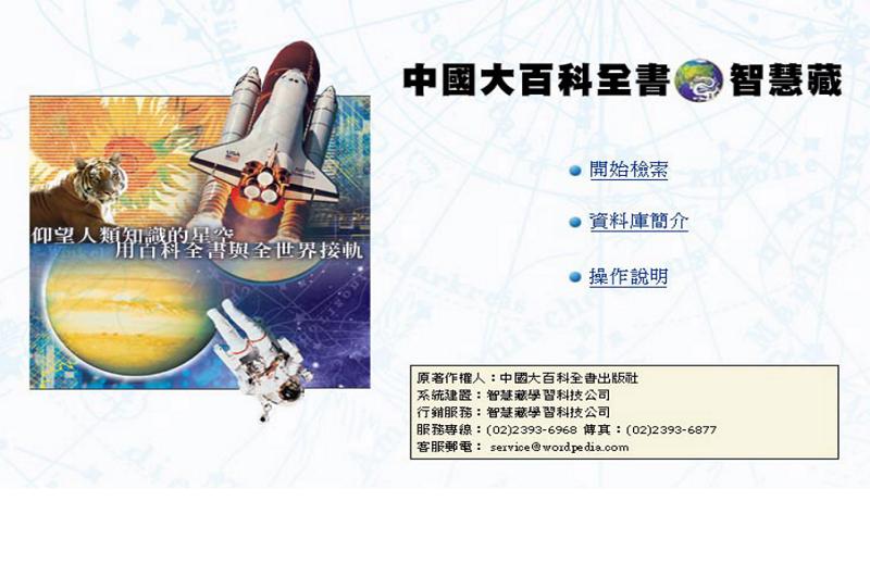中國大百科全書智慧藏