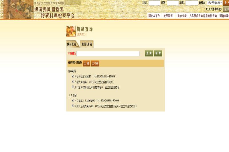 明清與民國檔案跨資料庫檢索平台