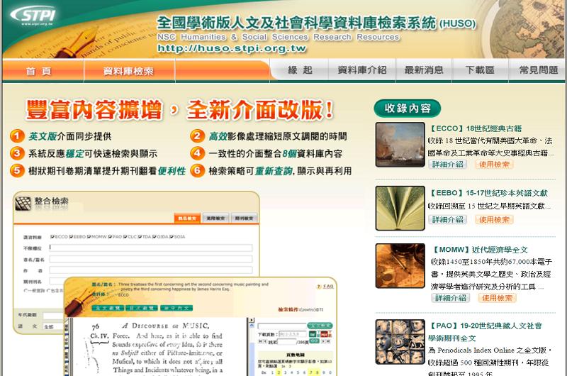 全國學術版人文及社會科學資料庫 (HUSO)