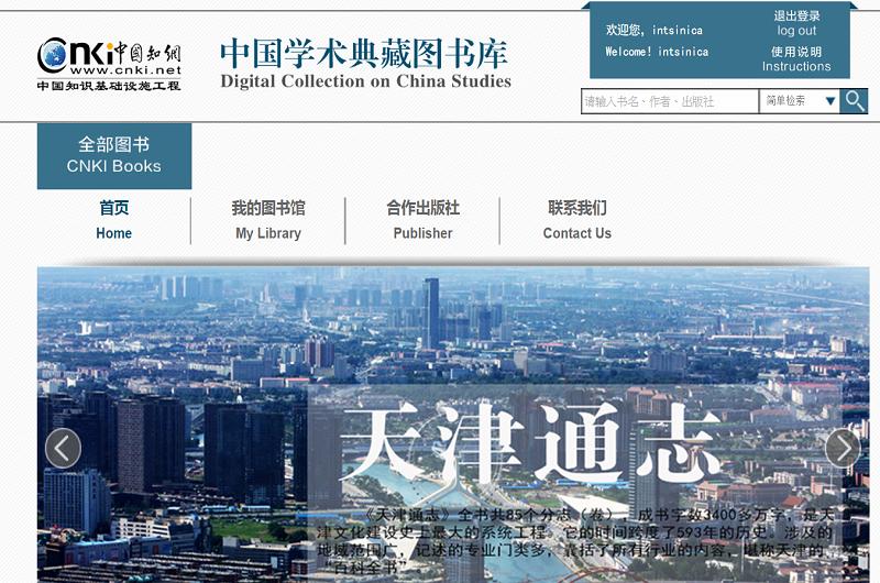 中國學術典藏圖書庫