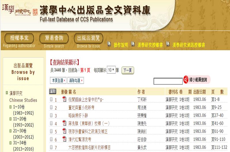 漢學中心出版品全文資料庫