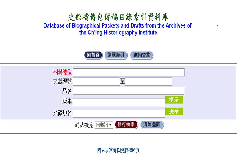 大清國史人物列傳及史館檔傳包傳稿目錄索引資料庫