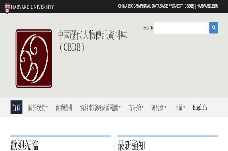 中國歷代人物傳記資料庫(CBDB)