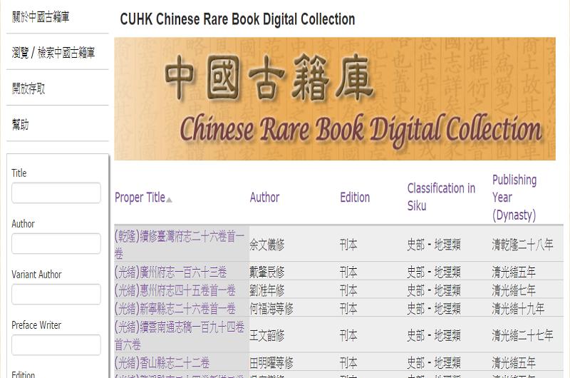 香港中文大學圖書館中國古籍庫