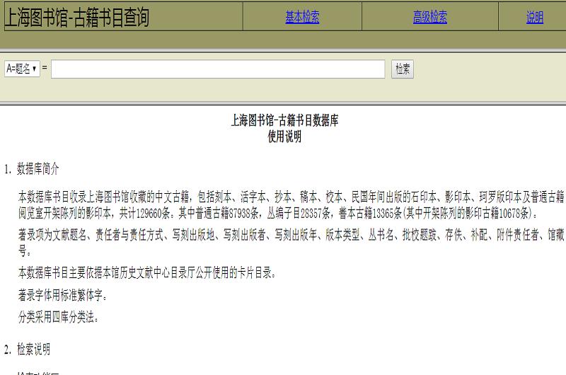 上海圖書館-古籍書目數據庫