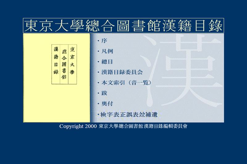 東京大學總合圖書館漢籍目錄