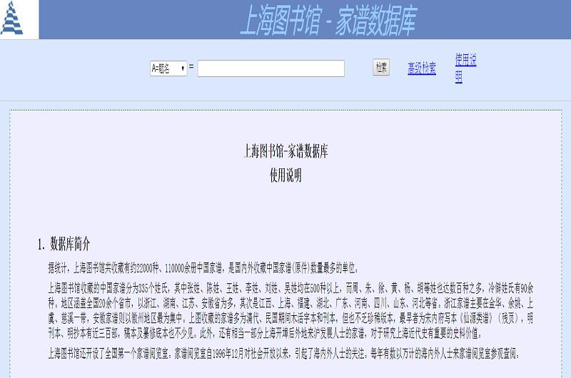 上海圖書館-家譜數據庫