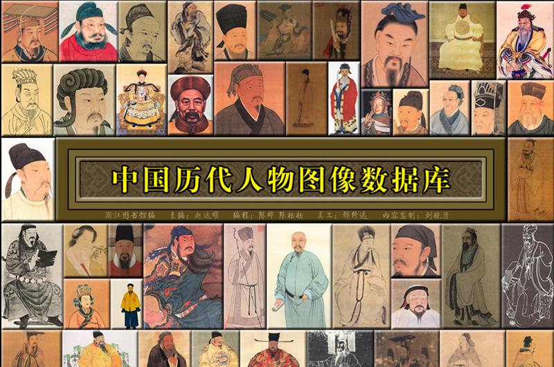 中國歷代人物圖像數據庫