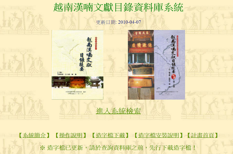 越南漢喃文獻目錄資料庫系統
