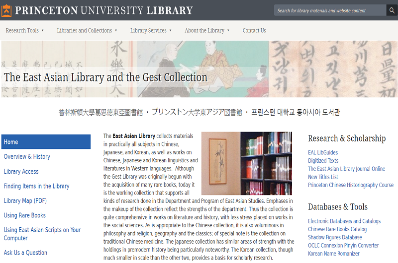 The East Asian Library and the Gest Collection