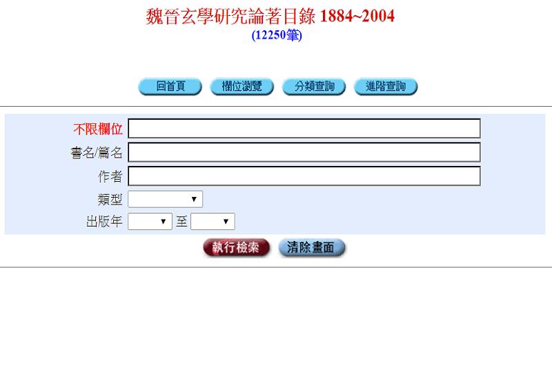 魏晉玄學研究論著目錄資料庫 1884-2004