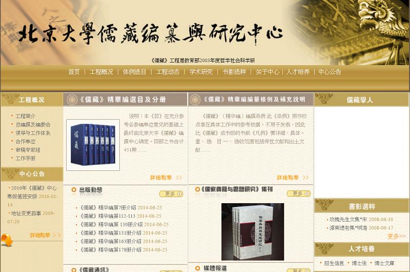 北京大學儒藏編纂與研究中心