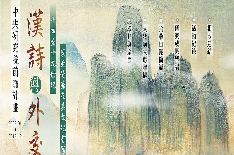 漢詩與外交:十四到十九世紀東亞諸國外交使節的漢文書寫