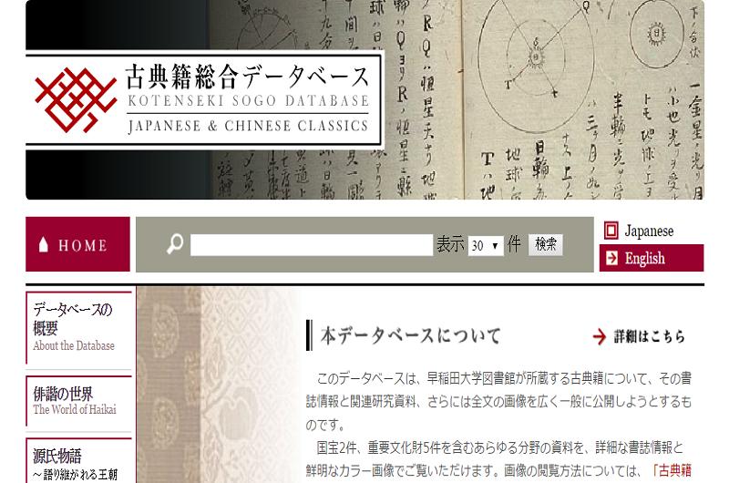 早稻田大學古籍綜合數據庫