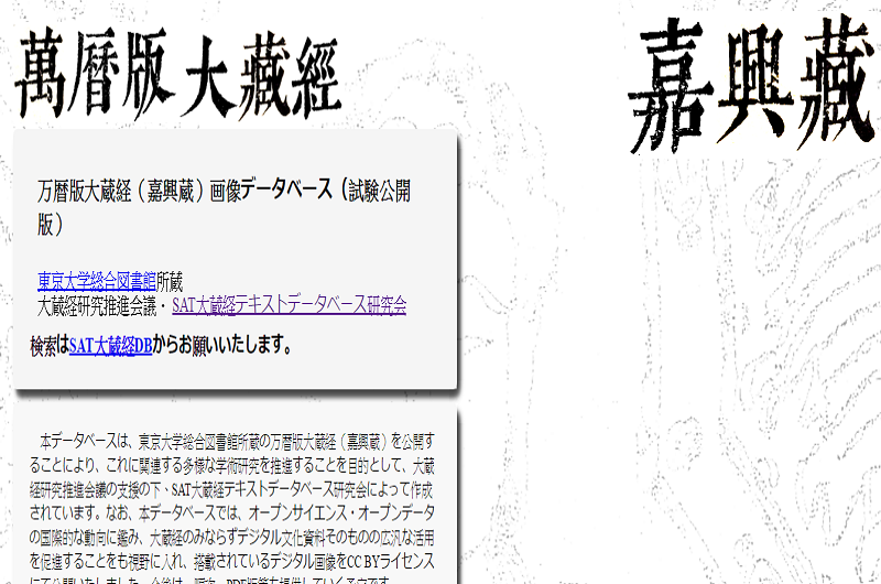 萬暦版大藏經(嘉興蔵)畫像データベース