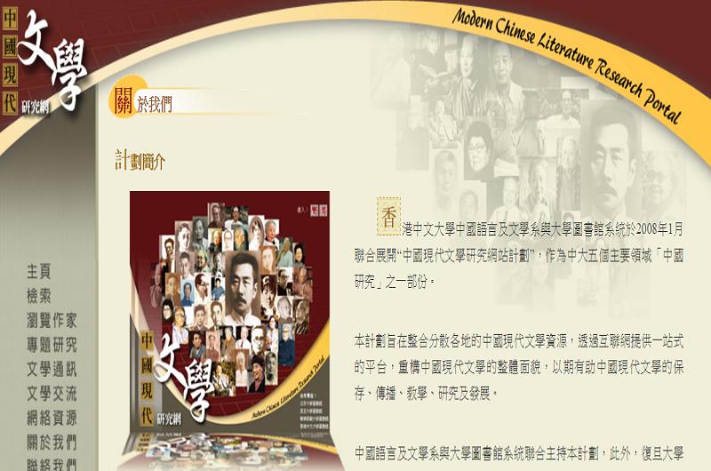 中國現代文學研究網