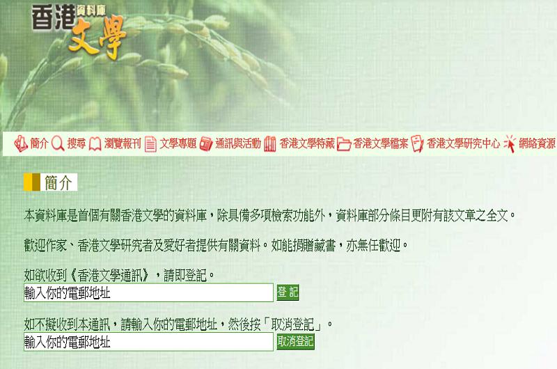 香港文學資料庫