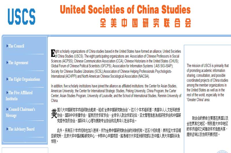 全美中國研究聯合會