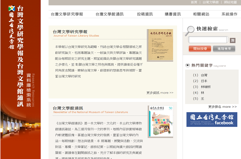 台灣文學研究學報及台灣文學研究通訊資料庫檢索系統