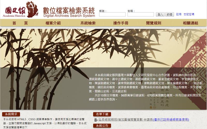 國史館數位檔案檢索系統