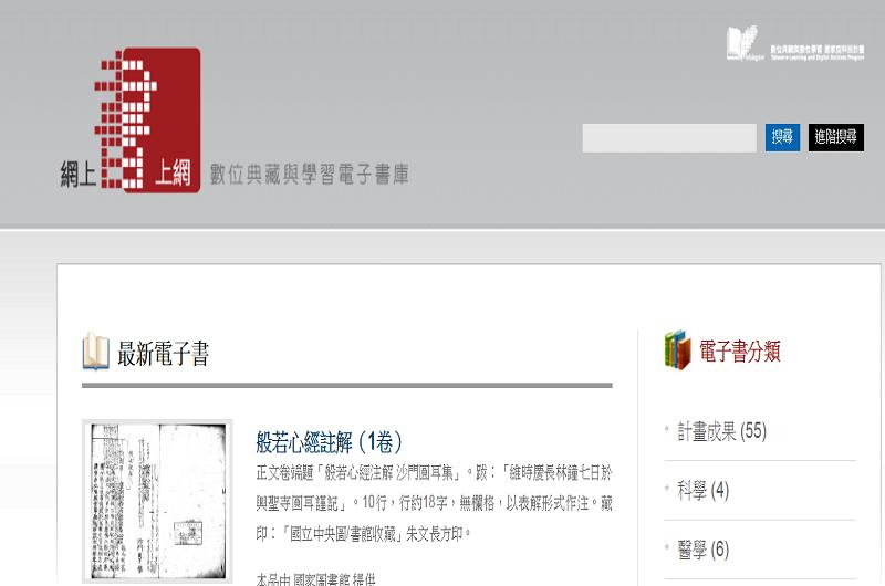 網上書上網─數位典藏與學習電子書庫